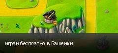 играй бесплатно в Башенки