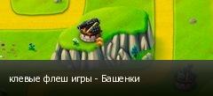 клевые флеш игры - Башенки