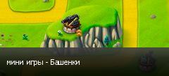 мини игры - Башенки