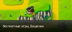 бесплатные игры, Башенки