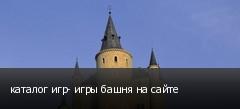 каталог игр- игры башня на сайте