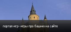 портал игр- игры про башню на сайте