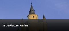 игры башня online