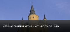 клевые онлайн игры - игры про башню