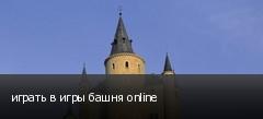 играть в игры башня online