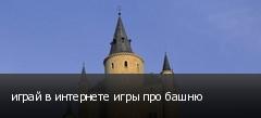 играй в интернете игры про башню