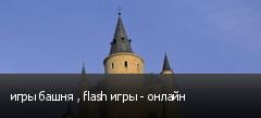 игры башня , flash игры - онлайн