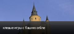 клевые игры с башню online