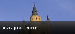 flash игры башня online