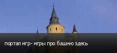 портал игр- игры про башню здесь