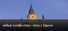 любые онлайн игры - игры с башню