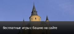 бесплатные игры с башню на сайте