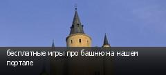 бесплатные игры про башню на нашем портале