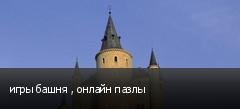 игры башня , онлайн пазлы
