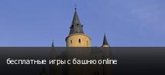 бесплатные игры с башню online