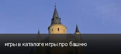 игры в каталоге игры про башню
