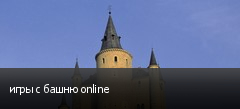 игры с башню online