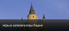 игры в каталоге игры башня