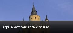 игры в каталоге игры с башню