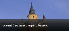 скачай бесплатно игры с башню