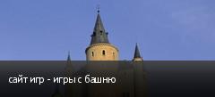 сайт игр - игры с башню