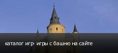 каталог игр- игры с башню на сайте