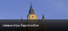 клевые игры башня online