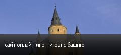 сайт онлайн игр - игры с башню