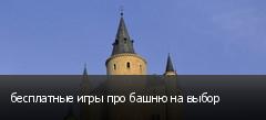 бесплатные игры про башню на выбор