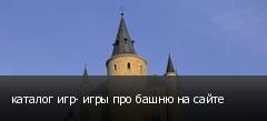 каталог игр- игры про башню на сайте