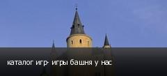 каталог игр- игры башня у нас