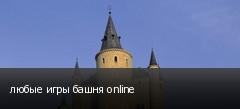 любые игры башня online