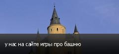 у нас на сайте игры про башню