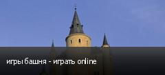 игры башня - играть online