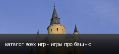 каталог всех игр - игры про башню