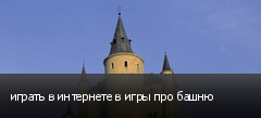 играть в интернете в игры про башню
