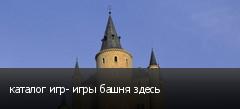 каталог игр- игры башня здесь