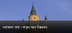 каталог игр - игры про башню