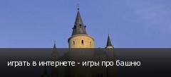 играть в интернете - игры про башню