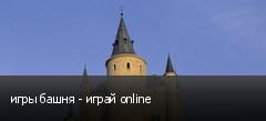 игры башня - играй online