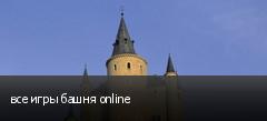 все игры башня online