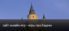сайт онлайн игр - игры про башню