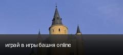 играй в игры башня online