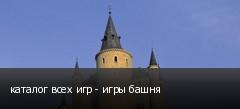 каталог всех игр - игры башня