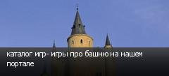 каталог игр- игры про башню на нашем портале