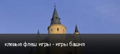 клевые флеш игры - игры башня