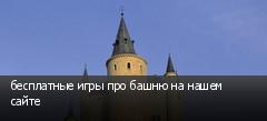 бесплатные игры про башню на нашем сайте