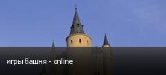 игры башня - online