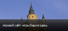 игровой сайт- игры башня здесь