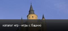 каталог игр - игры с башню